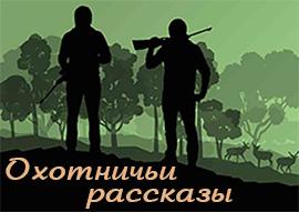 Охотничьи рассказы