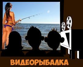 Видео о рыбаке