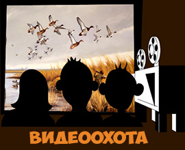 Видео об охоте